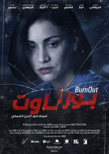 burnout film marocain complet